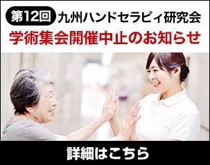 第12回九州ハンドセラピィ研究会学術集会 開催中止のお知らせ