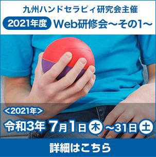 2021年度 九州ハンドセラピィ研究会主催 【Web研修会〜その1〜】