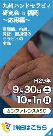 九州ハンドセラピィ研究会in福岡~応用編~ご案内