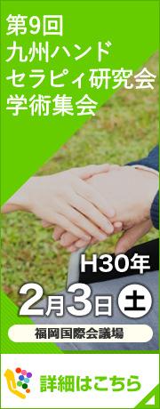 第9回 九州ハンドセラピィ研究会 学術集会