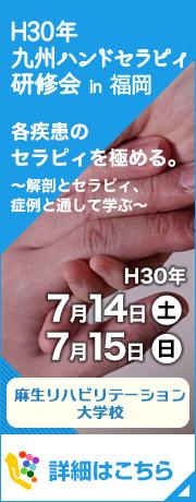 H30年九州ハンドセラピィ研修会 in 福岡