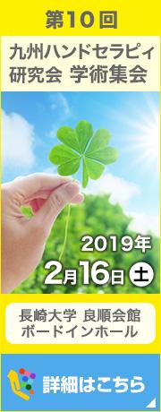 第10回 九州ハンドセラピィ研修会 学術集会
