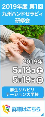 2019年度 第1回 九州ハンドセラピィ研修会