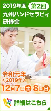 2019年度 第2回 九州ハンドセラピィ研修会